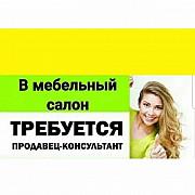 Требуется продавец-консультант в салон мебели Санкт-Петербург
