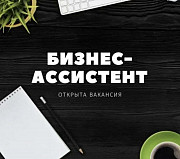 Бизнес-ассистент Казань