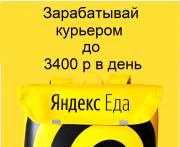 Курьер Яндекс.Еда Москва