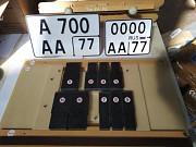 Оборудование для формирования госномера, Т-Форм Москва Москва
