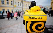 Партнёр сервиса Яндекс.Еда/Яндекс.Лавка Москва