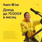 Курьер - Доставщик пеший\вело\авто Москва