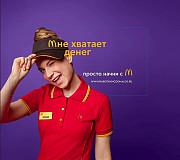 Вакансия в «Макдоналдс» Москва
