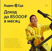 КУРЬЕР К ПАРТНЁРУ ЯНДЕКС ЕДА Красноярск