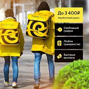 Курьер «Яндекс Еда» Екатеринбург