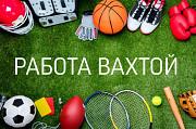 Комплектовщик спортивных товаров на вахту с проживанием , питанием . Москва