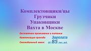 Комплектовщики. Вахта. Бесплатное проживание и питание. Москва Москва