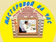 Муж на час Мастер на час Сантехник по вызову Москва