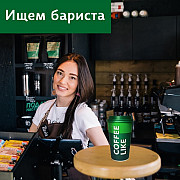 Требуется бариста Ростов-на-Дону