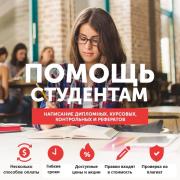 Помощь студентам в Перми Пермь