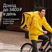 Курьер по доставке еды в Яндекс Еда/Лавка Фрязино