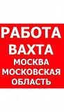 Требуется комплектовщик на вахту. Москва