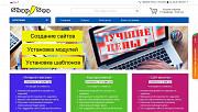 Купить Готовый интернет-магазин - Создание сайтов Киев