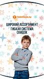 OontoyKids | Детская одежда оптом Астрахань
