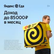Курьер/Доставщик к партнеру сервиса Яндекс.Еда Нижний Новгород