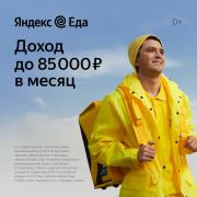 Курьер/Доставщик к партнеру сервиса Яндекс.Еда Казань
