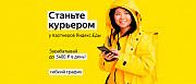 Курьеры в сервис Яндекс.Еда (до 3400₽ в день) Москва