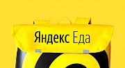 Курьер Яндекс Еда, ежедневная оплата, подработка. Ростов-на-Дону