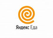 Курьер/Доставщик к партнеру сервиса Яндекс.Еда Екатеринбург