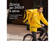Мы в поиске команды курьеров для компании, сотрудничающей с сервисом Яндекс.Еда. Казань
