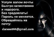 Взлом mail.ru на заказ, взлом яндекс почты, пароль от yandex, взлом list.ru, взлом inbox.ru, взлом b Москва