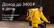 Партнер сервиса Яндекс еда в поисках курьеров Санкт-Петербург