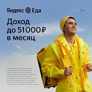Пеший Курьер в Яндекс.Еда. Свободный график, ежедневные выплаты Москва