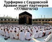 Турфирма с Саудовской Аравии ищет партнеров Хабаровск