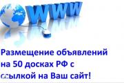 Размещение объявлений на 50 досках РФ с ссылкой на Ваш сайт Москва