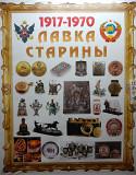 Скупка Антиквариата Москва