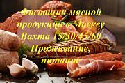 Фасовщик мясной продукции в Москве и МО Вахта 15/30/45/60 Москва