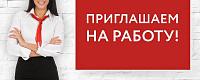 Работа в Санкт-Петербурге и Ленинградской области