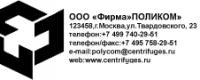 """ООО """"Фирма """"ПОЛИКОМ"""""""
