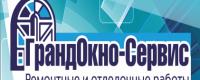 ГрандОкно-Сервис